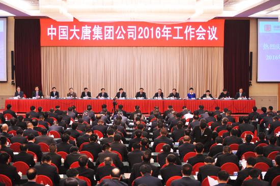 大唐集团公司召开2016年工作会议